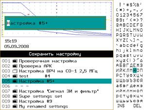 УСД-60Н, память