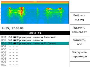 УСД-60Н, результаты